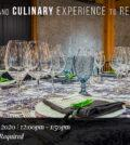 wine culinary exp dChkNL.tmp  120x134 - Wine & Culinary Experience
